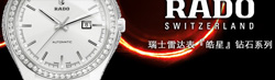 Swiss luxury watch manufacturer Rado weibo social media campaign